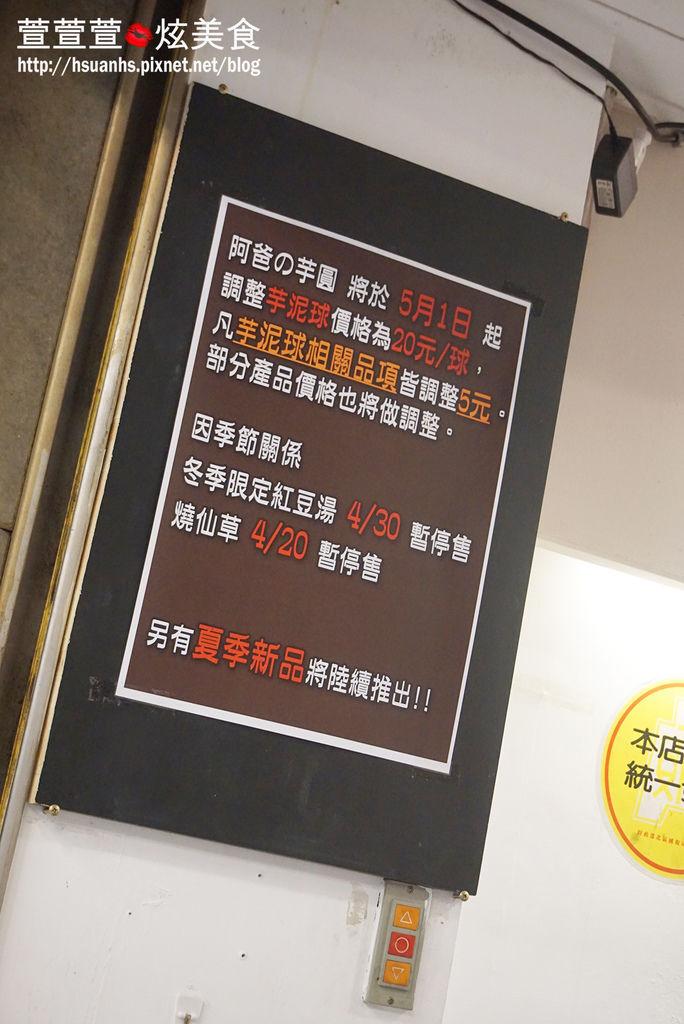 樂華夜市蔗片冰_阿爸的芋圓 (8).JPG