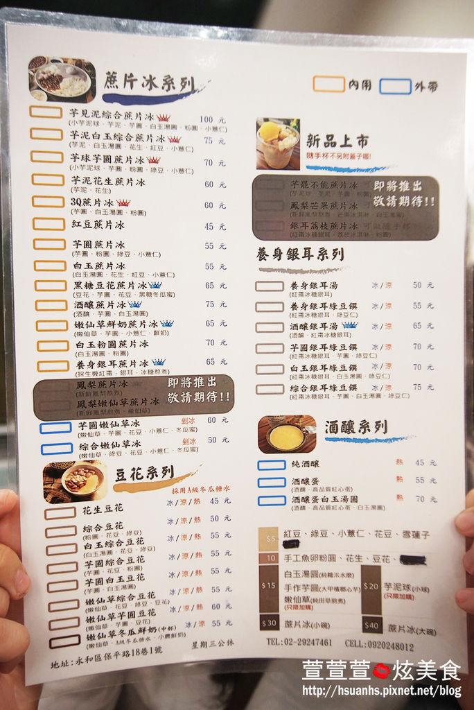 樂華夜市蔗片冰_阿爸的芋圓 (10).JPG