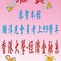 香港大學-經濟金融系1