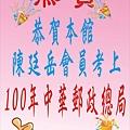 100郵局陳廷岳