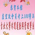 100年台北大學休閒運動與管理學系