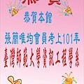 101臺灣師範大學資訊工程系