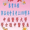 中國醫學大學1