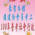 100普考社會行政