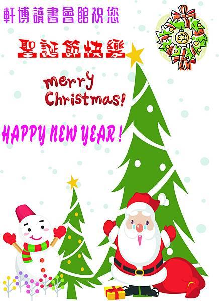 祝大家 聖誕節快樂!!