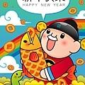 新年快樂!