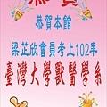 恭喜梁芷欣同學 考上台灣大學獸醫學系