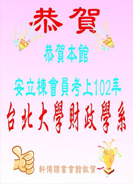 102台北大學財政學系