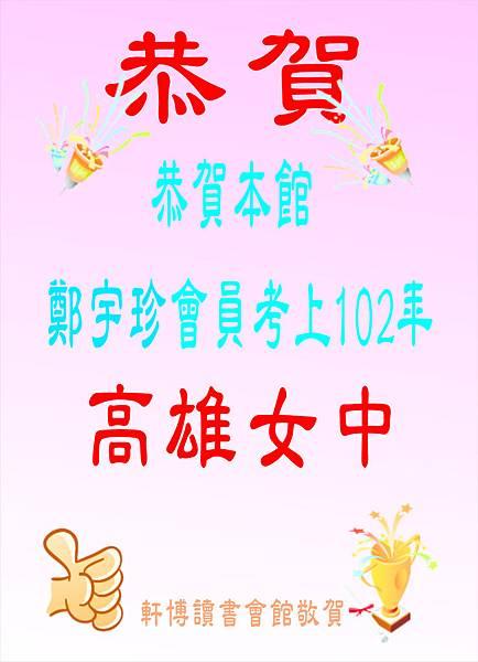 102高雄女中鄭宇珍