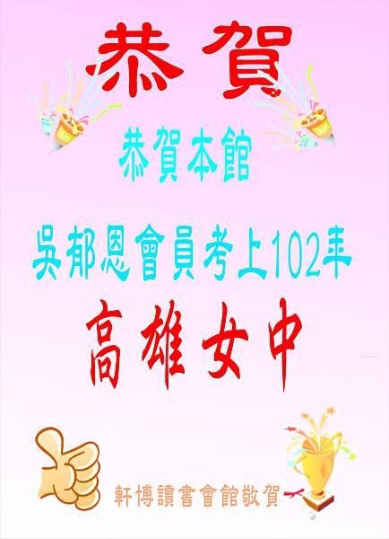 102高雄女中吳郁恩