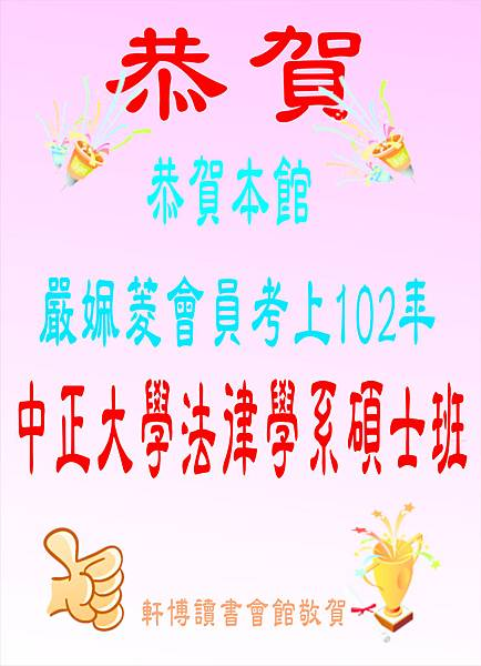 102中正大學法律學系碩士班嚴珮菱.jpg