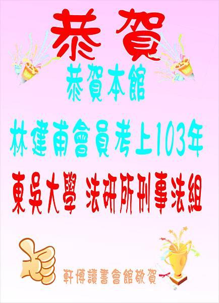 103東吳大學法研所刑事法組-林建甫