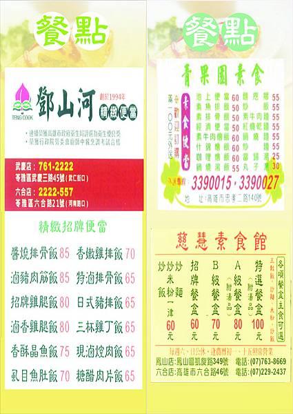 鄧山河+青果園+慈慧