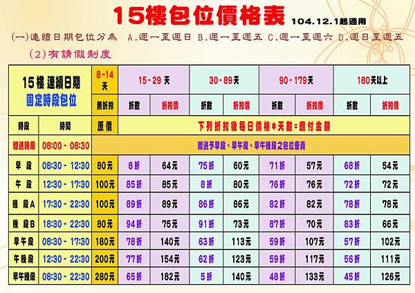 包位價格表15樓1050125.jpg