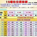 包位價格表15樓無請假1050125.jpg