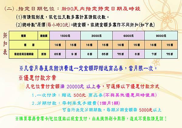 指定價格表1050827.jpg