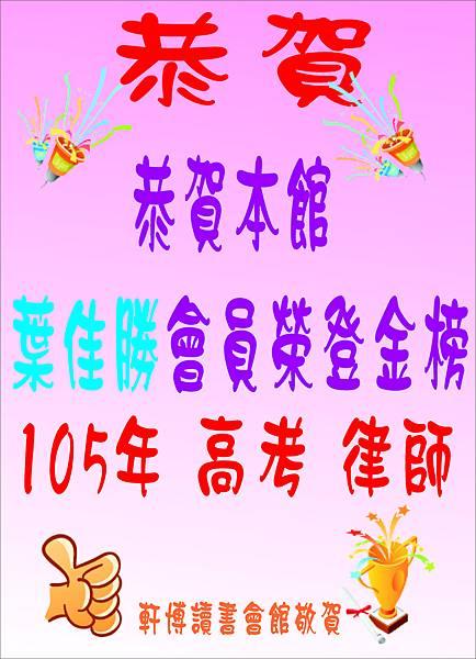 106年高考律師-葉佳勝.jpg