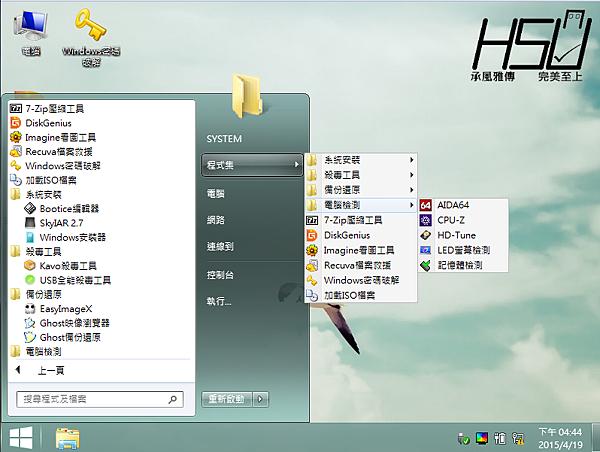 win8pe x86&64 繁體 中文 版