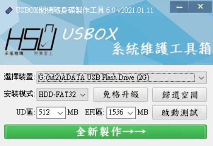 USBOX_V6.PNG