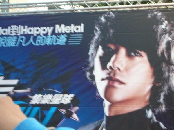 20081108信台南簽唱會1.jpg