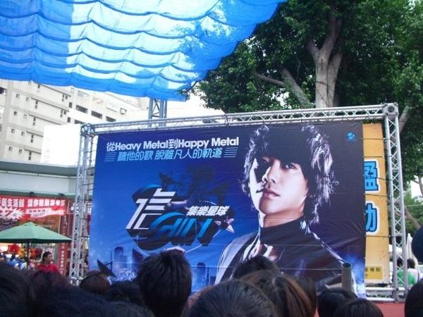 20081108信台南簽唱會2.jpg