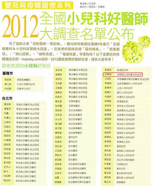 2012981347101644_201209嬰兒與母親_2012全國小兒科好醫師大調查