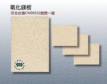 氧化鎂板.jpg