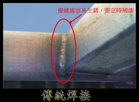 傳統焊接.jpg