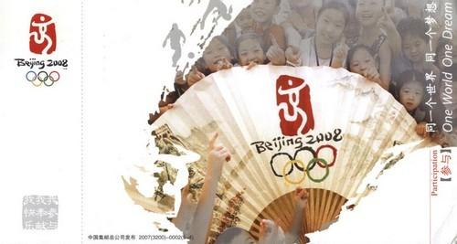 奧運口號-20080520.jpg