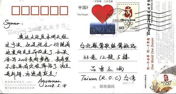 奧運口號01-20080520.jpg