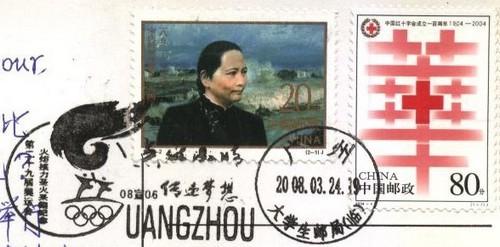 奧運火炬郵戳-20080324.jpg