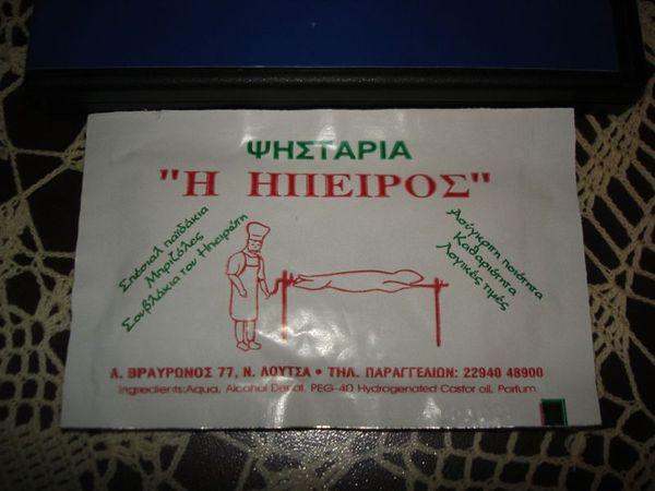 廣告行的濕紙巾