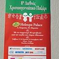 第8屆國際聖誕特賣會