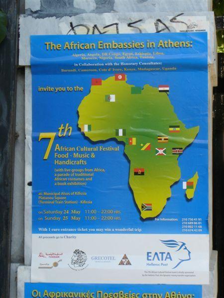 非洲展的海報