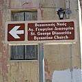 前往St. George Diasoritis教堂