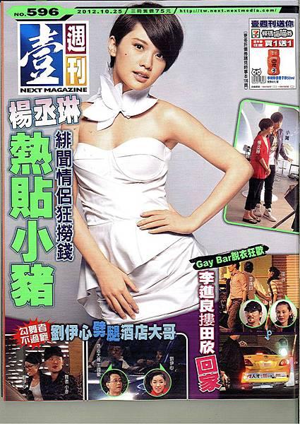 壹週刊 10封面-徐醫師