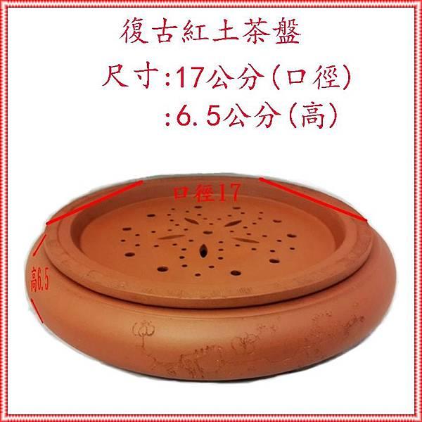 紅土茶盤2-2.jpg