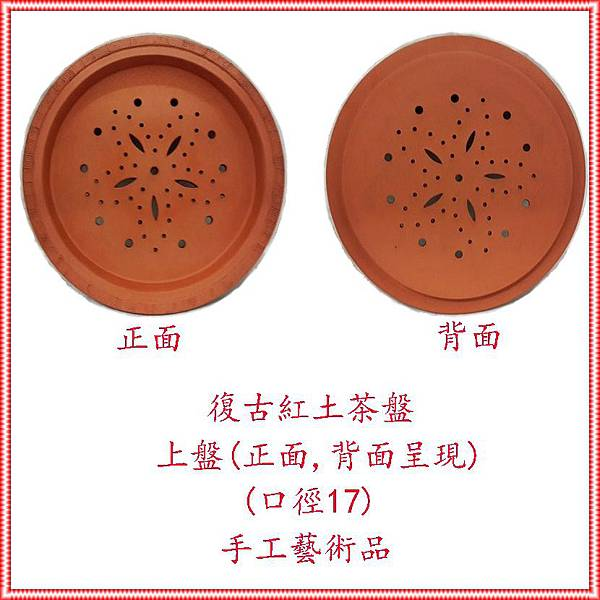 紅土茶盤2-3.jpg