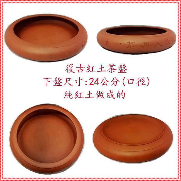 紅土茶盤2-5.jpg