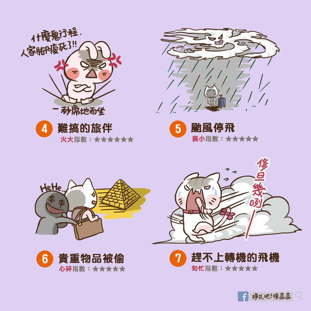 最怕出國2.jpg