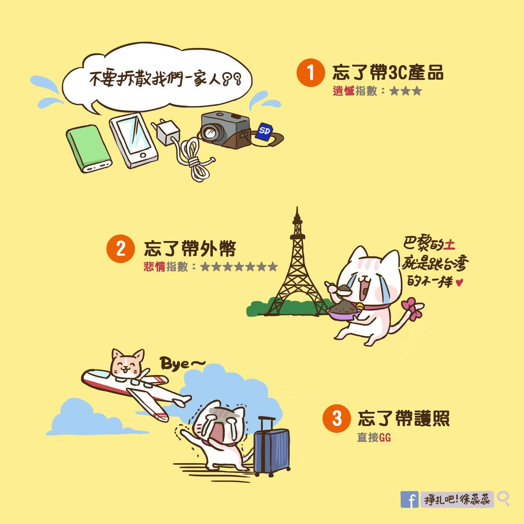 最怕出國1.jpg