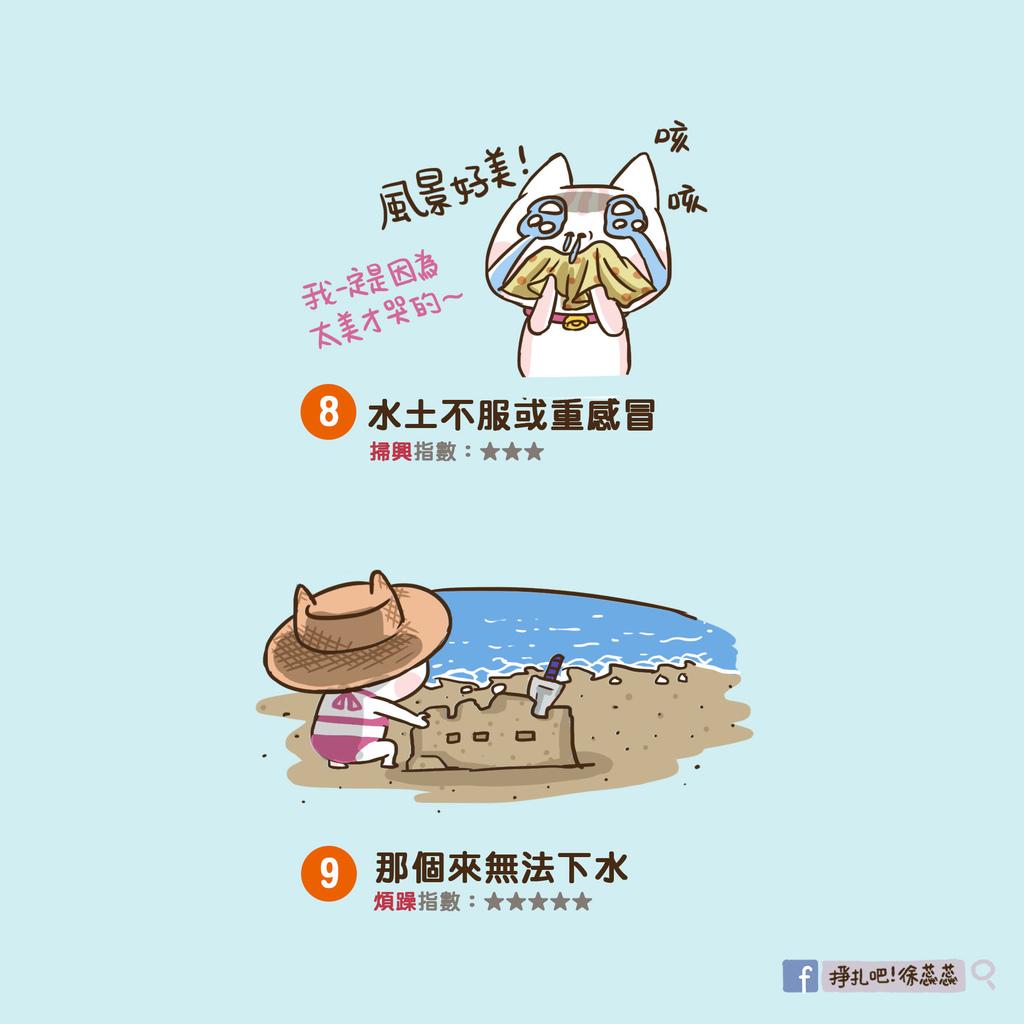 最怕出國3.jpg