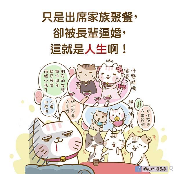 0905 人生 - 家庭聚會被逼婚_靜玫-改了血跡.jpg