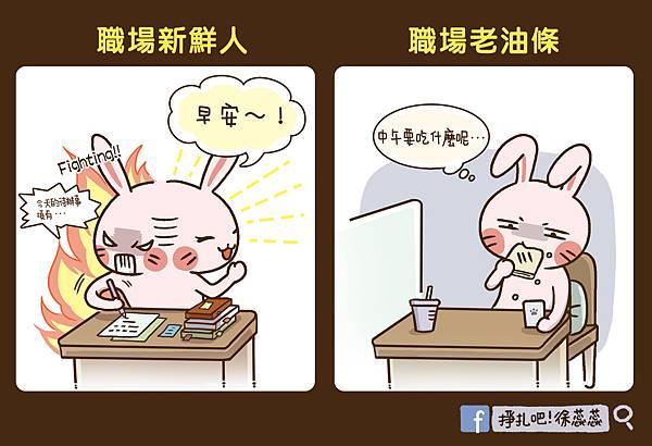 0920 職場新鮮人 vs 職場老油條(靜玫).jpg