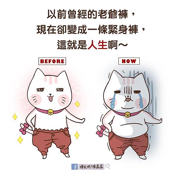 1017 人生-老爺褲變緊身褲.jpg