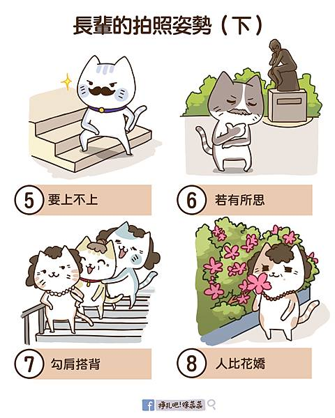 1022 長輩的拍照姿勢(下).jpg