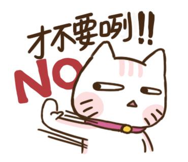 29-才不要.jpg