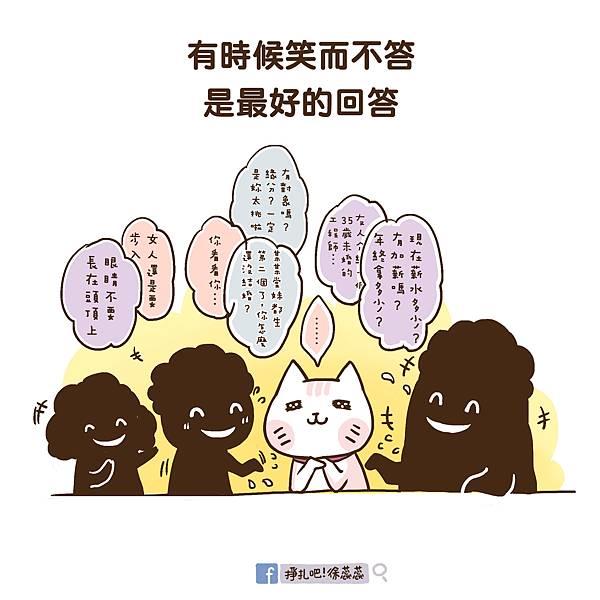 0125 心靈小語-淡定.jpg