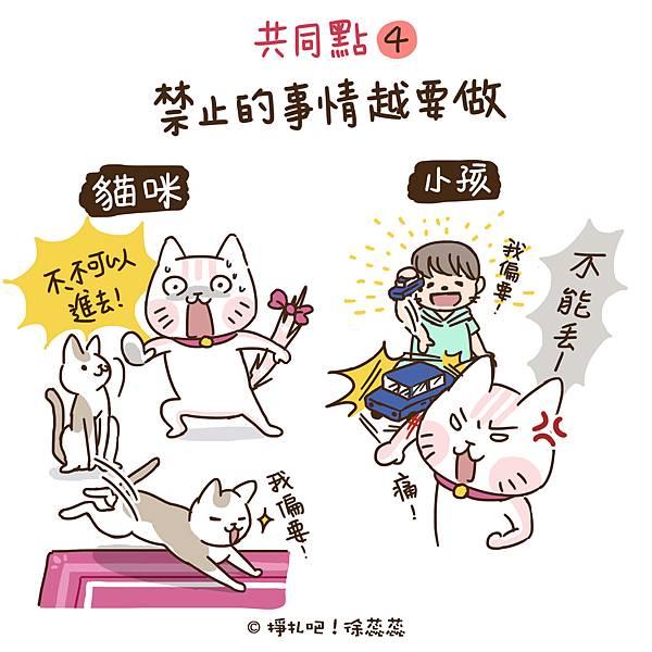 貓與小孩共同點長篇4.jpg