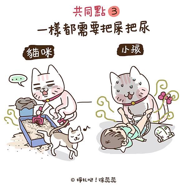 貓與小孩共同點長篇3.jpg